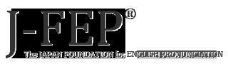 日本英語発音協会 J-FEP®